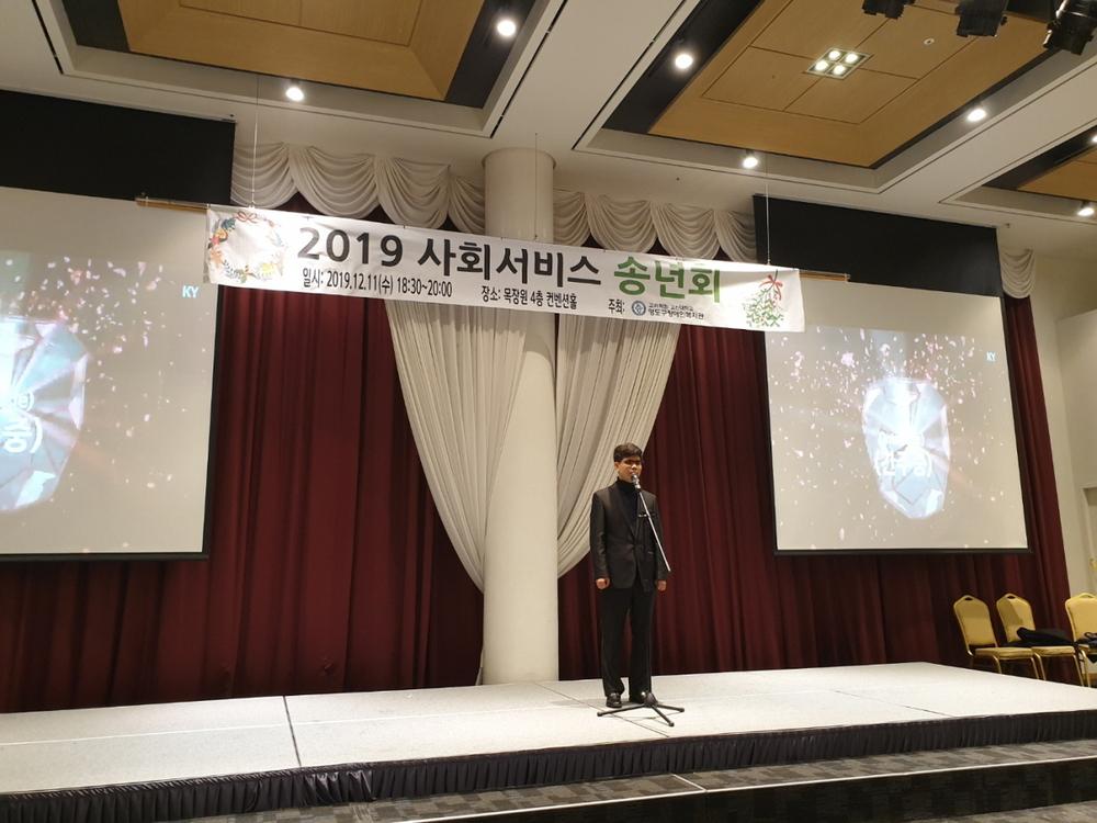 2019 영도구장애인복지관 사회서비스 송년회